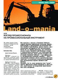 Журнал Land-o-mania, или Взгляд профессионала на профессиональный инструмент