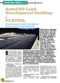Журнал AutoCAD Land Development Desktop и PLATEIA, или Реальное проектирование дорог в НПФ «МАДИ-ПРАКТИК»