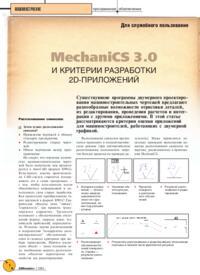 Журнал MechaniCS 3.0 и критерии разработки 2D-приложений