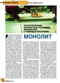 Журнал Проектирование монолитных ребристых перекрытий с помощью программы МОНОЛИТ