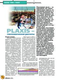 Журнал PLAXIS - геотехнические расчеты