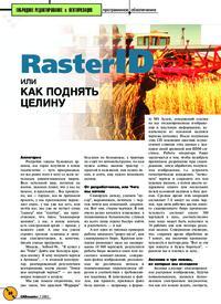 Журнал RasterID, или Как поднять целину