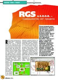 Журнал RGS v.5.0.0.8 - совершенству нет предела
