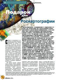 Журнал Подарок для Роскартографии