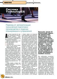 Журнал Система TechnologiCS. Переход от автоматизации технической подготовки производства к задачам планирования и управления