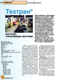 Журнал Техтран Контроль управляющих программ