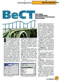 Журнал ВеСТ -- программа для определения нагрузок на строительные конструкции