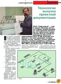 Журнал Технологии выпуска проектной документации