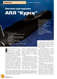 Журнал Понтоны для подъема АПЛ «Курск»