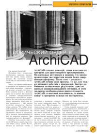 Журнал Дорический ордер в ArchiCAD