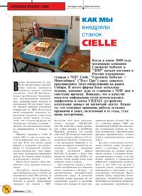 Журнал Как мы внедряли станок Cielle