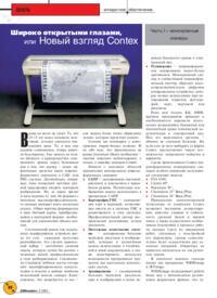 Журнал Широко открытыми глазами, или Новый взгляд Contex. Часть I - монохромные сканеры