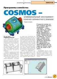 Журнал Программы семейства COSMOS - универсальный инструмент конечно-элементного анализа (Серия вторая)