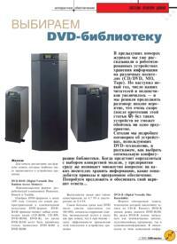 Журнал Выбираем DVD-библиотеку