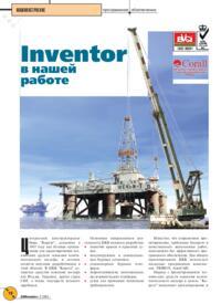 Журнал Inventor в нашей работе
