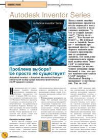 Журнал Autodesk Inventor Series. Проблема выбора? Ее просто не существует!