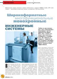 Журнал Широкоформатные многофункциональные монохромные инженерные системы