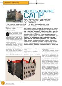 Журнал Использование САПР при проведении работ по оценке стоимости объектов недвижимости