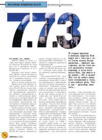 Журнал 7.7.3