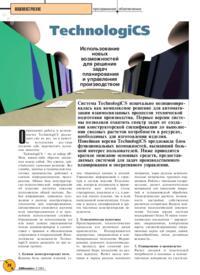 Журнал TechnologiCS. Использование новых возможностей для решения задач планирования и управления производством