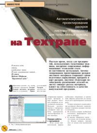 Журнал Автоматизированное проектирование раскроя листового материала для гильотинных ножниц на Техтране