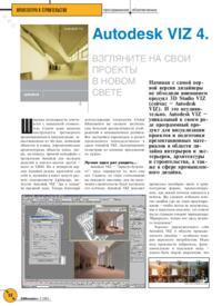 Журнал Autodesk VIZ 4. Взгляните на свои проекты в новом свете