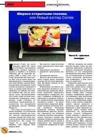 Журнал Широко открытыми глазами, или Новый взгляд Contex. Часть II - цветные сканеры