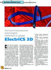 Журнал Автоматизированная раскладка кабелей в среде ElectriCS 3D