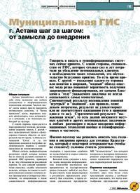 Журнал Муниципальная ГИС г. Астана шаг за шагом: от замысла до внедрения