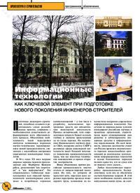 Журнал Информационные технологии как ключевой элемент при подготовке нового поколения инженеров-строителей