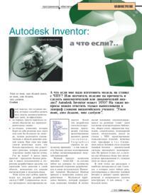 Журнал Autodesk Inventor: а что если?.. Часть I