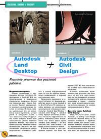 Журнал Autodesk Land Desktop + Autodesk Civil Design. Реальное решение для реальной работы