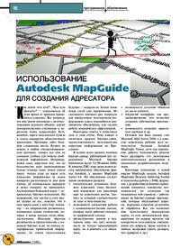 Журнал Использование Autodesk MapGuide для создания адресатора
