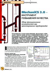 Журнал MechaniCS 3.0 - инструмент повышения качества. Обзор функциональных возможностей при проектировании трубопроводов