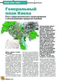 Журнал Генеральный план Киева. Опыт градостроительного проектирования с использованием продуктов Autodesk