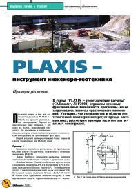 Журнал PLAXIS - инструмент инженера-геотехника. Примеры расчетов