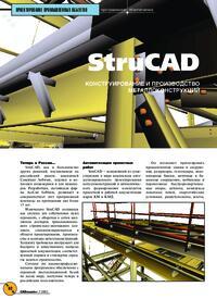Журнал StruCad. Конструирование и производство металлоконструкций