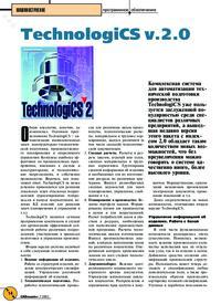Журнал TechnologiCS v.2.0