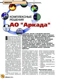 Журнал Комплексные решения АО «Аркада»