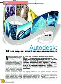 Журнал Autodesk: 20 лет спустя, или Как все начиналось...