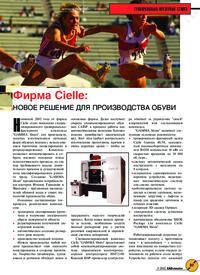 Журнал Фирма Cielle: новое решение для производства обуви