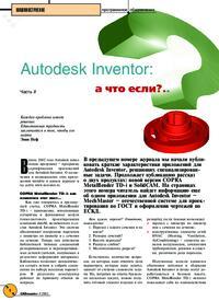 Журнал Autodesk Inventor: а что если?.. Часть II