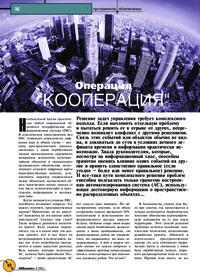 Журнал Операция «Кооперация»