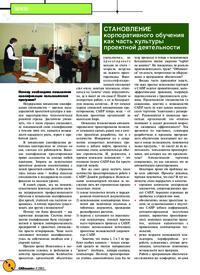 Журнал Становление корпоративного обучения как часть культуры проектной деятельности