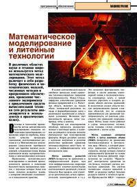 Журнал Математическое моделирование и литейные технологии