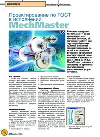 Журнал Проектирование по ГОСТ в исполнении MechMaster