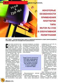 Журнал Некоторые особенности применения плоттеров типа MUTOH RJ-4100 в оперативной полиграфии