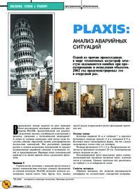 Журнал PLAXIS: анализ аварийных ситуаций