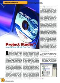 Журнал Project StudioCS, или Show Must Go On