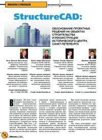 Журнал StructureCAD: обоснование проектных решений на объектах строительства и реконструкции исторического центра Санкт-Петербурга